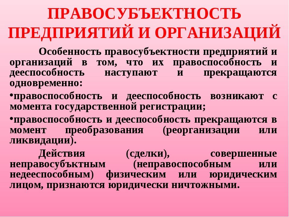 ПРАВОСУБЪЕКТНОСТЬ ПРЕДПРИЯТИЙ И ОРГАНИЗАЦИЙ Особенность правосубъектности пр...