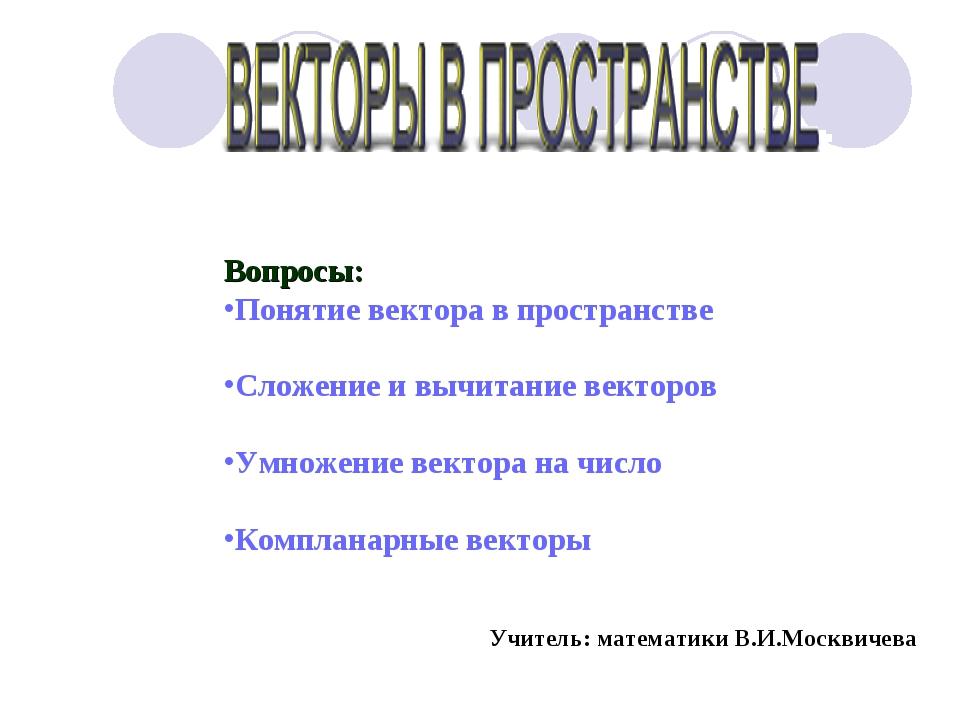 Вопросы: Понятие вектора в пространстве Сложение и вычитание векторов Умножен...