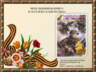 МОЯ ЛЮБИМАЯ КНИГА В. КАТАЕВА «СЫН ПОЛКА» ПРЕЗЕНТАЦИЮ ПОДГОТОВИЛ ПРИХОДЬКО НИК