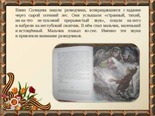 Ваню Солнцева нашли разведчики, возвращавшиеся сзадания через сырой осенний