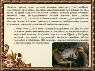 Капитан Енакиев немог оставить мальчика набатарее. Глядя наВаню, онвспоми