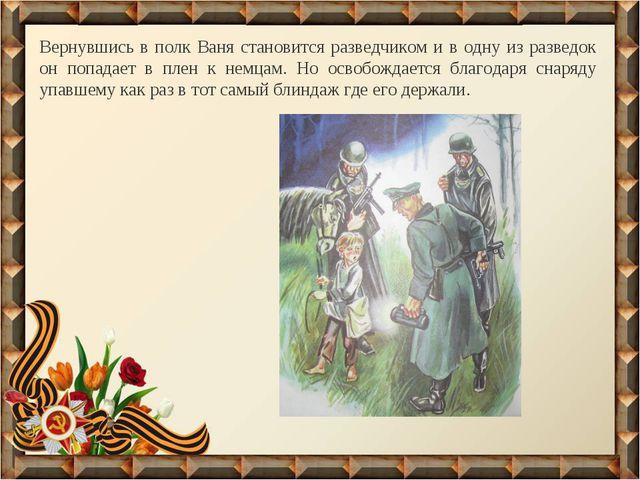Вернувшись в полк Ваня становится разведчиком и в одну из разведок он попадае...