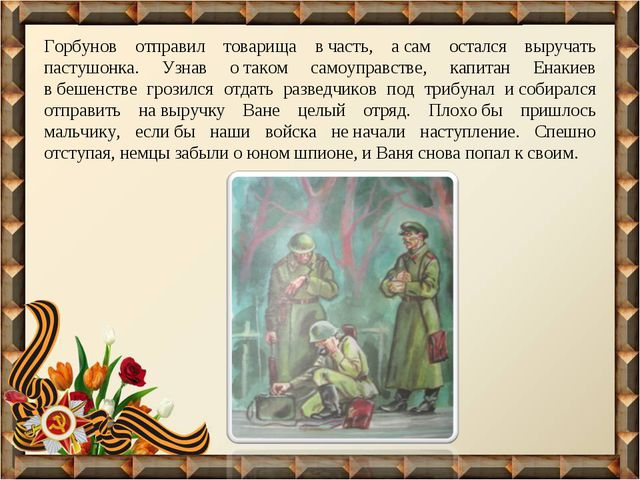 Горбунов отправил товарища вчасть, асам остался выручать пастушонка. Узнав...