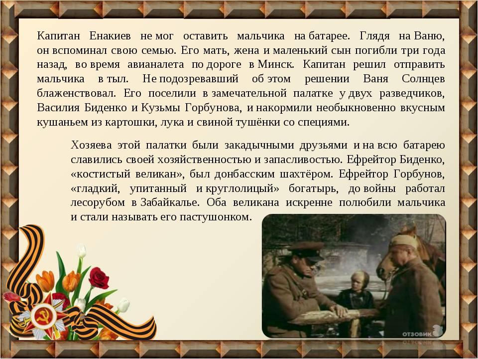 Капитан Енакиев немог оставить мальчика набатарее. Глядя наВаню, онвспоми...