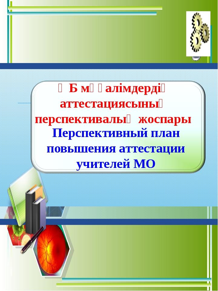 ӘБ мұғалімдердің аттестациясының перспективалық жоспары Перспективный план по...