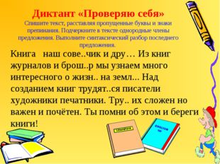 Диктант «Проверяю себя» Спишите текст, расставляя пропущенные буквы и знаки