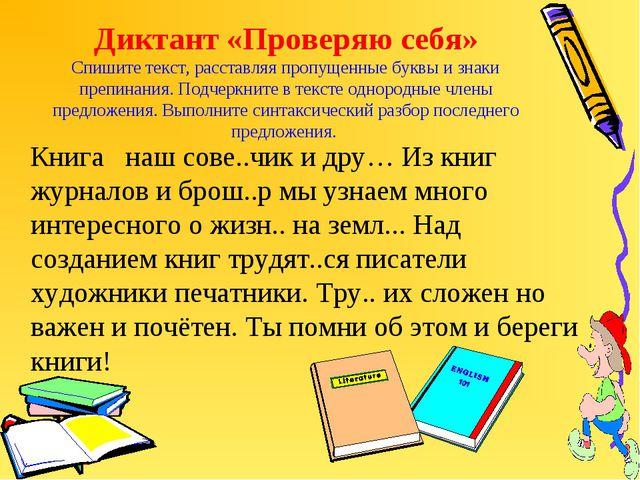 Диктант «Проверяю себя» Спишите текст, расставляя пропущенные буквы и знаки...