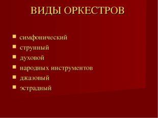 ВИДЫ ОРКЕСТРОВ симфонический струнный духовой народных инструментов джазовый