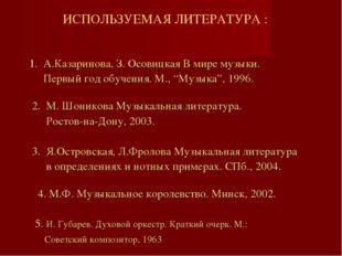 """1. А.Казаринова, З. Осовицкая В мире музыки. Первый год обучения. М., """"Музык"""