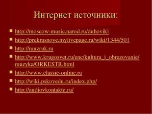 Интернет источники: http://moscow-music.narod.ru/duhoviki http://prekrasnoye.