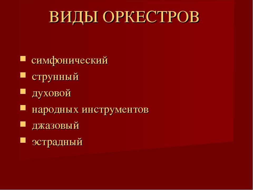 ВИДЫ ОРКЕСТРОВ симфонический струнный духовой народных инструментов джазовый...