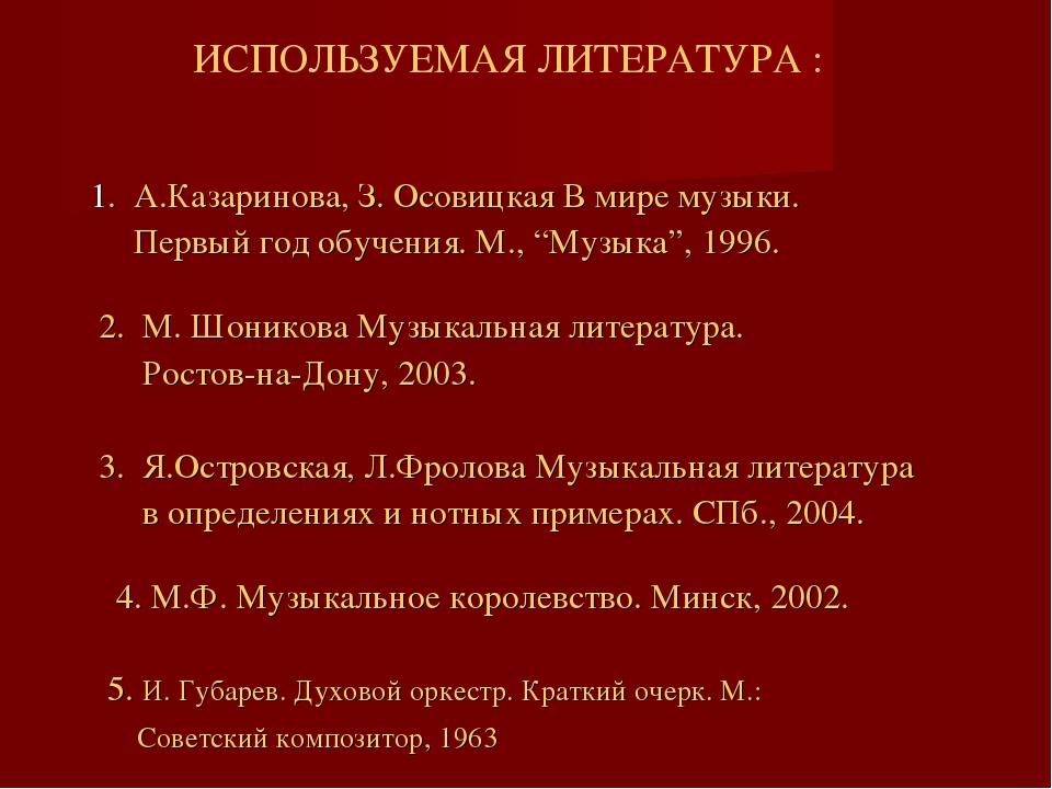 """1. А.Казаринова, З. Осовицкая В мире музыки. Первый год обучения. М., """"Музык..."""