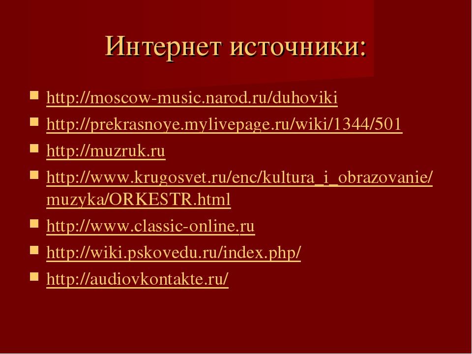 Интернет источники: http://moscow-music.narod.ru/duhoviki http://prekrasnoye....
