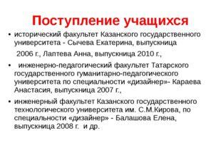 Поступление учащихся исторический факультет Казанского государственного униве