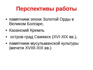 Перспективы работы памятники эпохи Золотой Орды в Великом Болгаре, Казанский