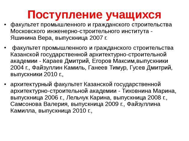 Поступление учащихся факультет промышленного и гражданского строительства Мос...