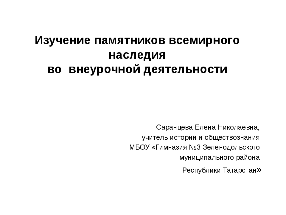 Изучение памятников всемирного наследия во внеурочной деятельности Саранцева...