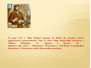 В конце 1572 г. Иван Федоров переехал во Львов, где положил начало украинском