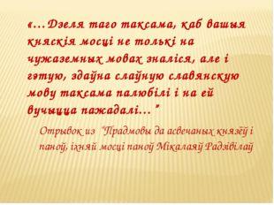 «…Дзеля таго таксама, каб вашыя княскія мосці не толькі на чужаземных мовах з