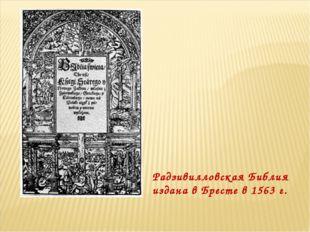 Радзивилловская Библия издана в Бресте в 1563 г.