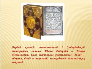 Первой книгой, отпечатанной в Заблудовской типографии силами Ивана Федорова и