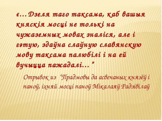 «…Дзеля таго таксама, каб вашыя княскія мосці не толькі на чужаземных мовах з...