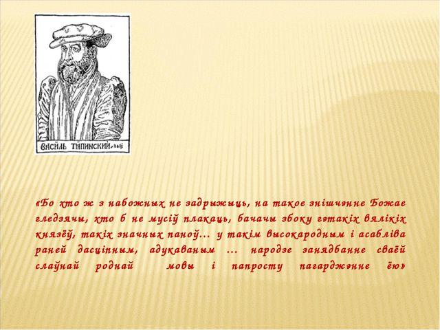 «Бо хто ж з набожных не задрыжыць, на такое знішчэнне Божае гледзячы, хто б н...