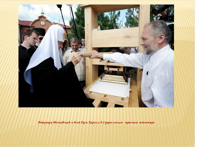 Патриарх Московский и всея Руси Кирилл в Супрасльском мужском монастыре