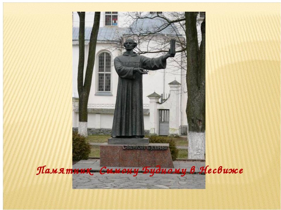Памятник Сымону Будному в Несвиже
