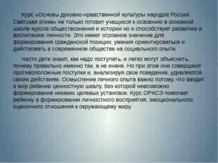 Курс «Основы духовно-нравственной культуры народов России. Светская этика»