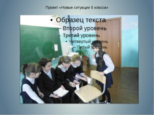 Проект «Новые ситуации 5 класса»