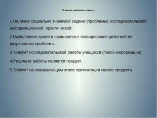 Основные требования к проекту 1.Наличие социально значимой задачи (проблемы)