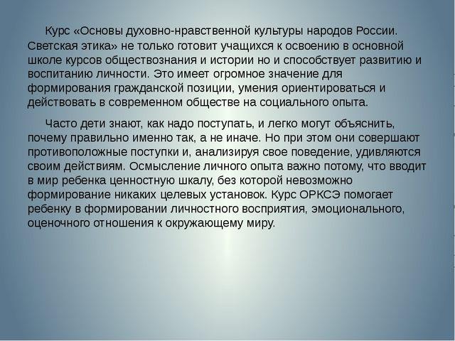 Курс «Основы духовно-нравственной культуры народов России. Светская этика»...