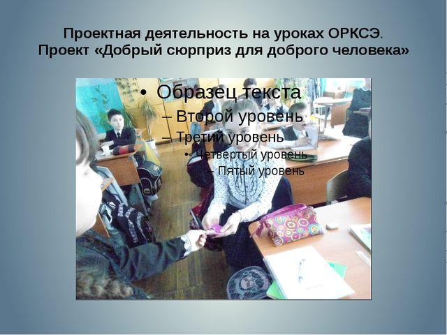 Проектная деятельность на уроках ОРКСЭ. Проект «Добрый сюрприз для доброго че...