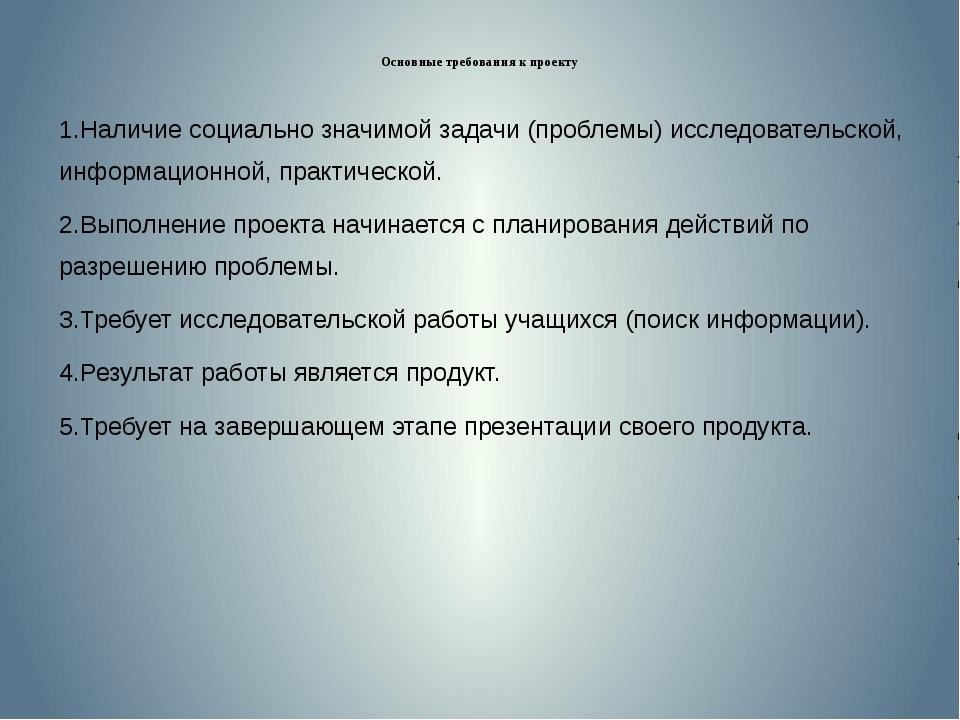 Основные требования к проекту 1.Наличие социально значимой задачи (проблемы)...