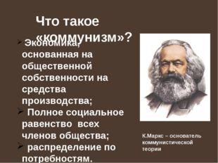 Что такое «коммунизм»? Экономика, основанная на общественной собственности на