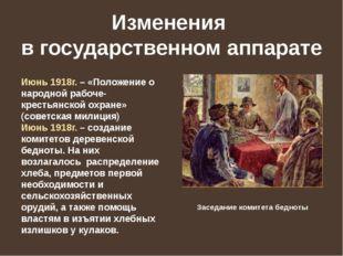 Изменения в государственном аппарате Июнь 1918г. – «Положение о народной рабо