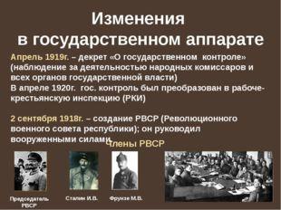 Изменения в государственном аппарате Апрель 1919г. – декрет «О государственно