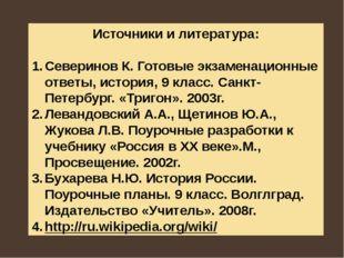Источники и литература: Северинов К. Готовые экзаменационные ответы, история,