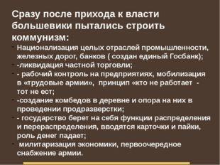 Сразу после прихода к власти большевики пытались строить коммунизм: Национали