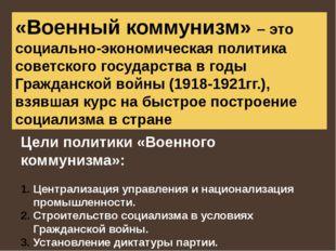 «Военный коммунизм» – это социально-экономическая политика советского государ