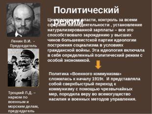 Ленин В.И. - Председатель СНК Политический режим Централизация власти, контро