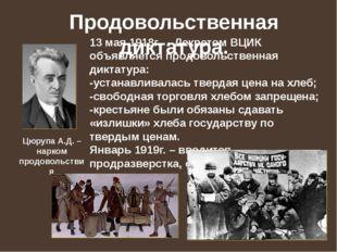 Продовольственная диктатура. 13 мая 1918г. - Декретом ВЦИК объявляется продов