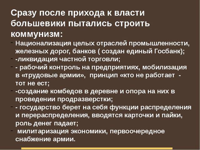 Сразу после прихода к власти большевики пытались строить коммунизм: Национали...