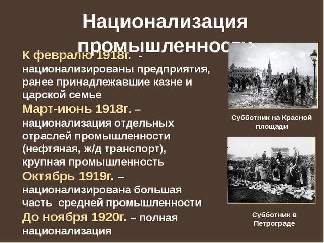 Национализация промышленности К февралю 1918г. - национализированы предприяти...