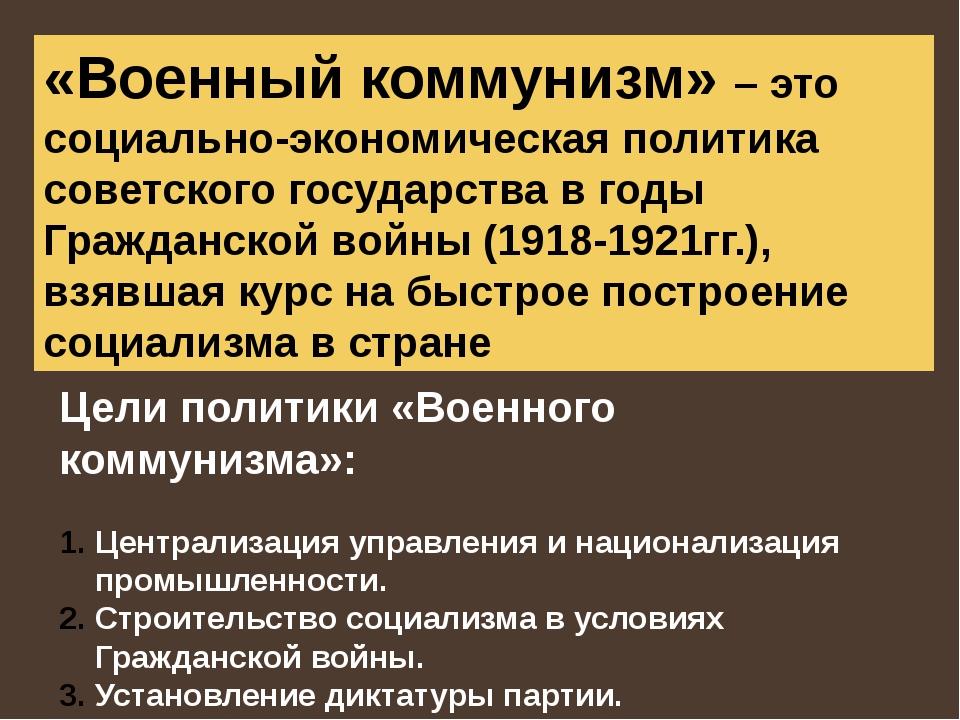 «Военный коммунизм» – это социально-экономическая политика советского государ...