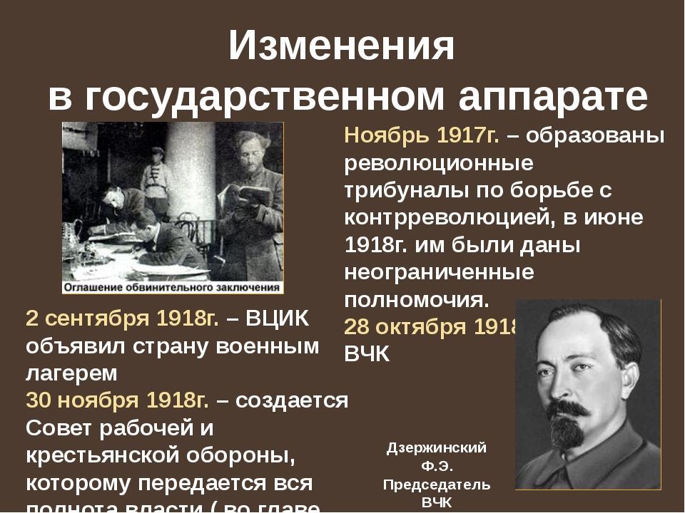 Изменения в государственном аппарате 2 сентября 1918г. – ВЦИК объявил страну...