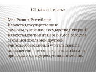 Сөздік жұмысы: Моя Родина,Республика Казахстан,государственные символы,сувере