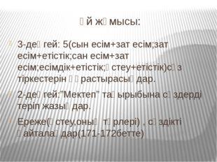 Үй жұмысы: 3-деңгей: 5(сын есім+зат есім;зат есім+етістік;сан есім+зат есім;е