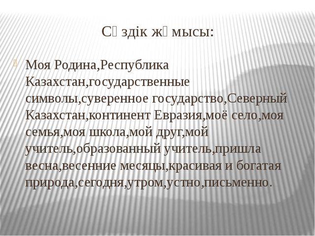 Сөздік жұмысы: Моя Родина,Республика Казахстан,государственные символы,сувере...